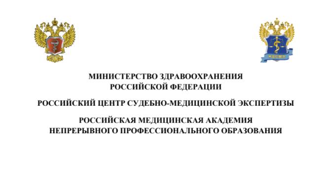ATU-nunprofessoru Rusiyanın Məhkəmə-tibbi Ekspertiza Mərkəzinin 90 illiyinə həsr olunmuş konfransda iştirak edəcək